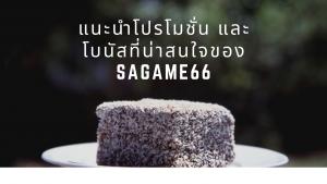แนะนำโปรโมชั่น และโบนัสที่น่าสนใจของ sagame66