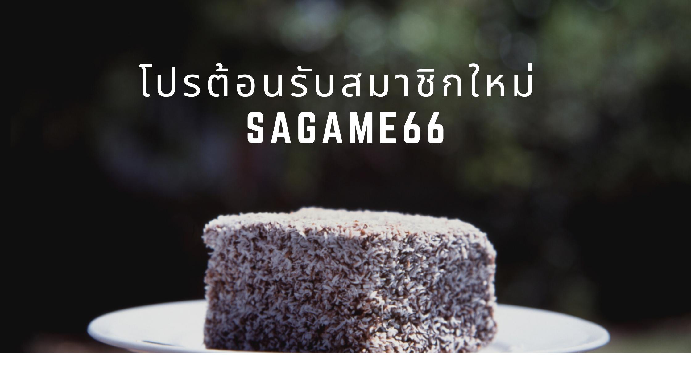 โปรต้อนรับสมาชิกใหม่ sagame66